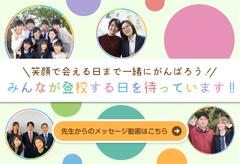 【札幌大通】みんなへメッセージ☆