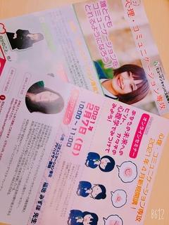 【札幌大通】心理・コミュニケーション専攻オンラインセミナーのお知らせです