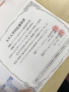 【札幌大通】進路内定第1号