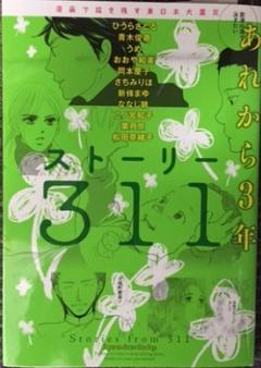 東日本大震災から5年目の3.11 /仙台 通信高校