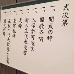 【仙台】平成29年度入学式