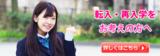 【仙台(宮城)】新学期に向けて★転入・編入生受付中です★