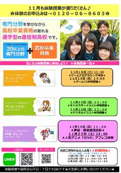 【仙台】☆11月のクリエイティブ・エンタメ系体験授業のお知らせ☆