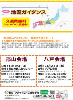 【仙台】☆11月青森と福島で地区ガイダンスを開催します☆