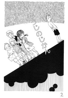 【仙台】マンガ作品の紹介(2年 佐藤さん)