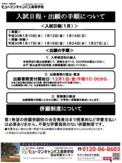 【仙台】全日制高校と併願をお考えの方へ