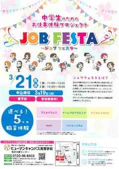 【仙台】春開催決定!お仕事体験「ジョブフェスタ」