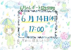 【仙台】中城さんがレポート提出期限のポスターを描いてくれました