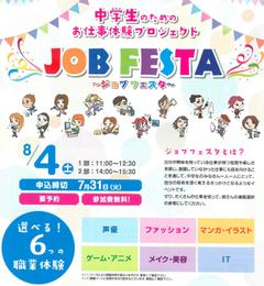【仙台】夏のジョブフェスタ参加申込み受付中!