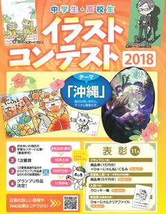 【仙台】イラストコンテスト 作品募集のお知らせ