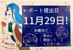 【仙台】授業で習ったデジタルイラスト★レポート提出ポスター