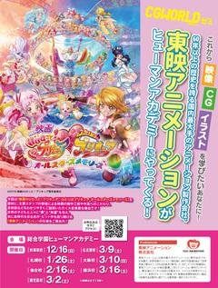 【仙台】アニメメイキングセミナーを開催します!