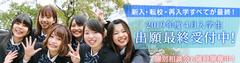 【仙台】4月入学生出願受付締切迫る!!【通信制】