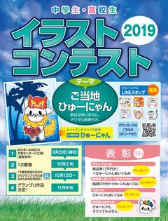【仙台】イラストコンテスト2019作品募集のお知らせ