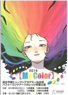 【仙台第二】「My Color」公演パンフレット表紙の絵を描きました