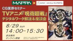 【仙台第二】CG業界セミナー TVアニメ『呪術廻戦』デジタルワーク解説&座談会