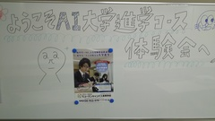 【仙台】第2回AI大学進学コース体験会行いました
