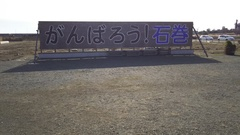 【仙台】がんばろう石巻