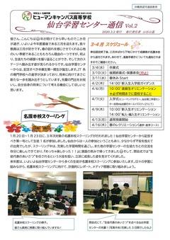 【仙台】仙台学習センター通信