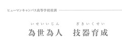 【仙台】新しい仲間へ ~校訓~
