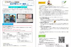 【仙台】仙台学習センター通信Vol.3