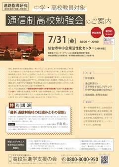 【仙台】7月31日(金)教員対象『通信制高校勉強会』へ参加します