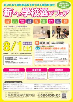 【仙台】8月1日(土)『新しい学校選びフェア』へ参加します