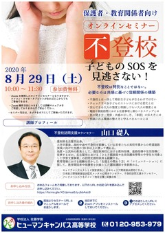 【仙台】8月29日(土)オンラインセミナー『不登校~子どものSOSを見逃さない!』の開催について