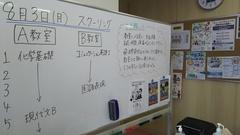 【仙台】エリアスクーリング始まりました!