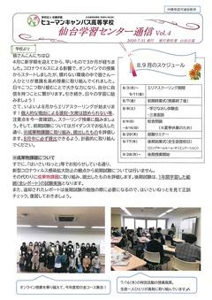 【仙台】仙台学習センター通信Vol.4