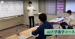 【仙台】AI大学進学コース~授業の様子~