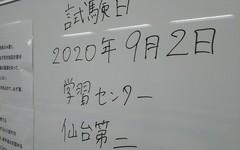 【仙台】9月卒業生 単位認定試験です!