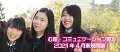 【仙台】新規開講! 心理・コミュニケーション専攻!!