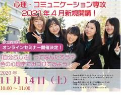 【仙台】開講記念オンラインセミナー