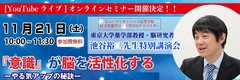 【仙台】いよいよ今週末!学びのアドバイザー「池谷裕二先生特別講演会」!!