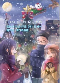 【仙台】クリスマスパーティーのご案内