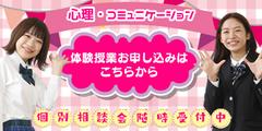 【仙台】12/19(土)体験授業のお知らせ!! ~心理・コミュニケーション専攻~