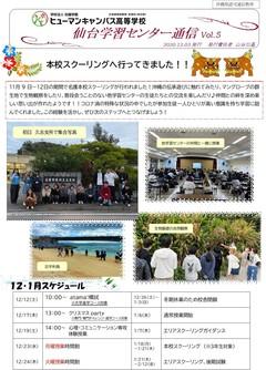 【仙台】仙台学習センター通信Vol.5