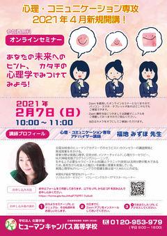 【仙台】『あなたの未来へのヒント、カタチの心理学でみつけてみよう!』◆2月7日◆ 心理専攻オンラインセミナーのご案内☆彡