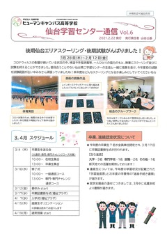 【仙台】仙台学習センター通信Vol.6