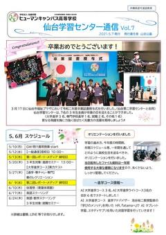 【仙台】仙台学習センター通信Vol.7