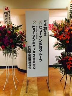 【新宿】3月9日☆卒業式