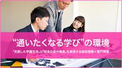 【新宿】高卒+専門が学べる!!