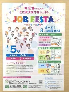 【新宿】ジョブフェスタ☆8月開催!