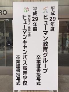 【新宿】卒業式!!