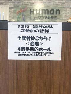 【新宿】演技体験の様子