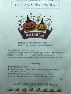 Halloween(゜-゜) party開催するよ~ぐへへ