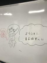 ヒューマンアカデミー(本科生)入学前授業だよォー(゜-゜)