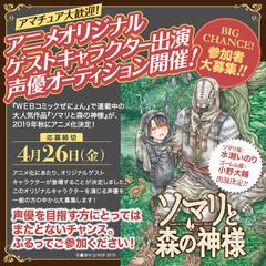 【新宿】「ソマリと森の神様」出演声優オーディション開催!