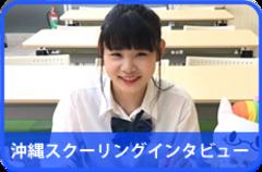 【新宿】2年次には3泊4日で沖縄・名護本校へ行きますっ!